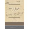 Brasil - Líbano: Legado e Futuro(em árabe)